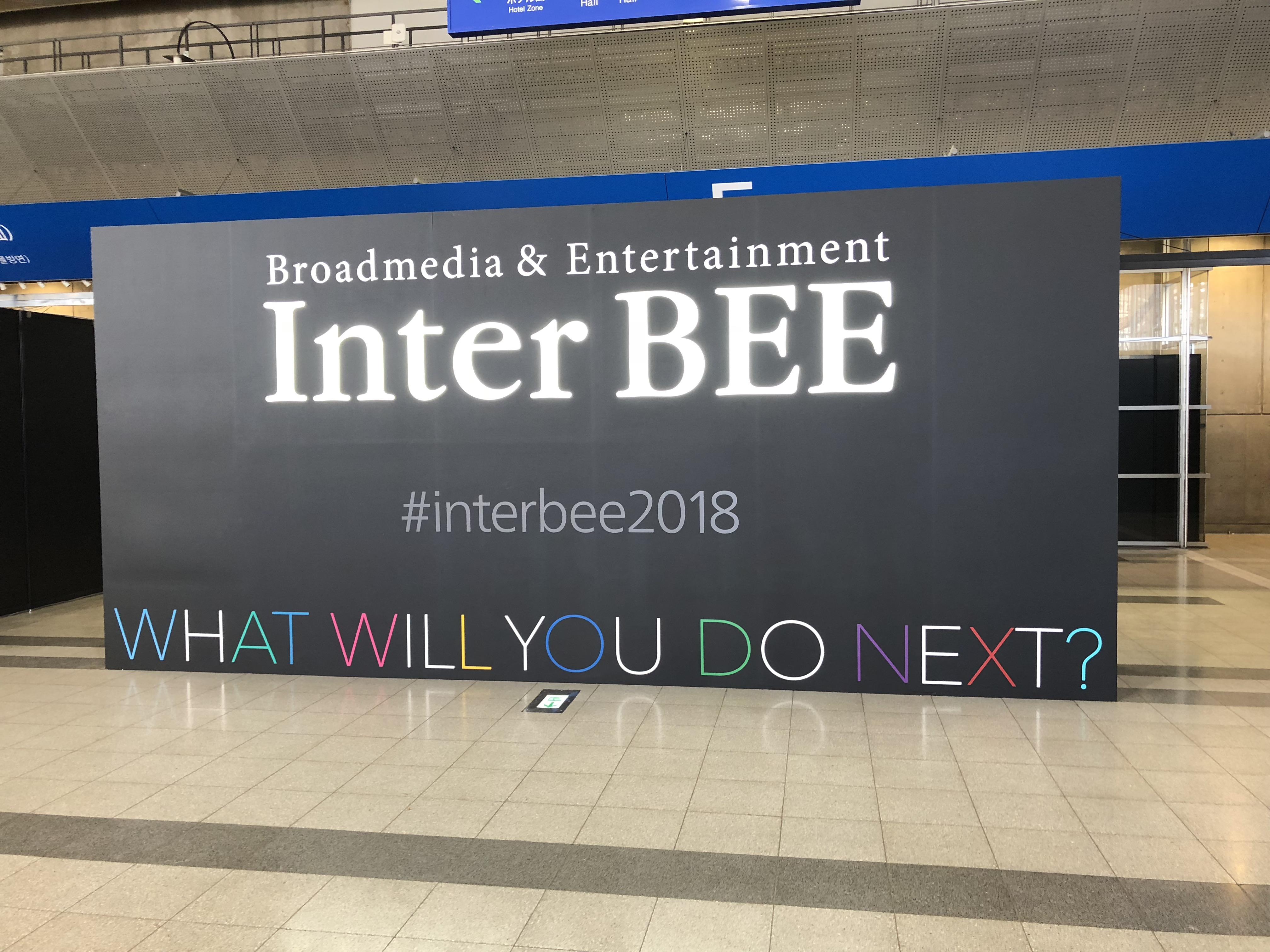 【Inter BEE 2018に行ってきました!】1日目をレポート!11月14日より3日間、幕張メッセにて開催。DCEXPOも同時開催!
